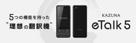 kazuna eTalk5 製品ページ