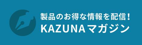 kazuna マガジン